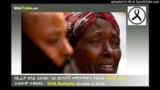 በኢሬቻ በዓል አከባበር ላይ በርካቶች መሞታቸውን ተከተሎ በአዲስ አበባ ተቃውሞ ተቀሰቀሰ Addis Ababa Protest (VOA)