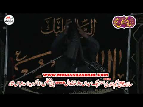 Zakir Nusrat Abbas Chandio I Majlis 1 Jan 2019 I Jalsa Zakir Asad Abbas Shah