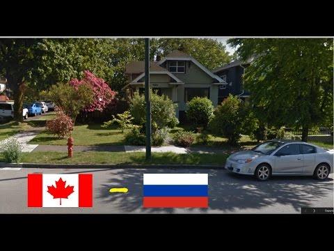 Канада и Россия - сравнение. Ванкувер - Краснодар. Canada - Russia