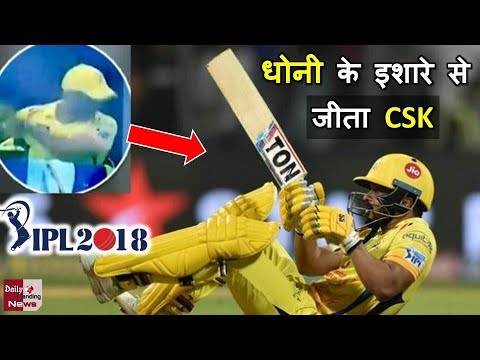 VIVO IPL 2018 : CSK VS MI ड्रेसिंग रूम से MS DHONI ने किया ये इशारा और पलट गया पूरा मैच |WATCH VIDEO