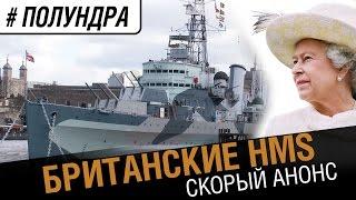 Британские крейсера [#Полундра World of Warships]