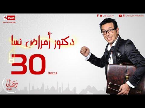 مسلسل دكتور أمراض نسا للنجم مصطفى شعبان - الحلقة الثلاثون والأخيرة - 30 Amrad Nesa - Episode