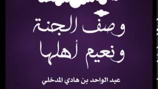 وصف الجنة ونعيم أهلها  - عبد الواحد بن هادي المدخلي