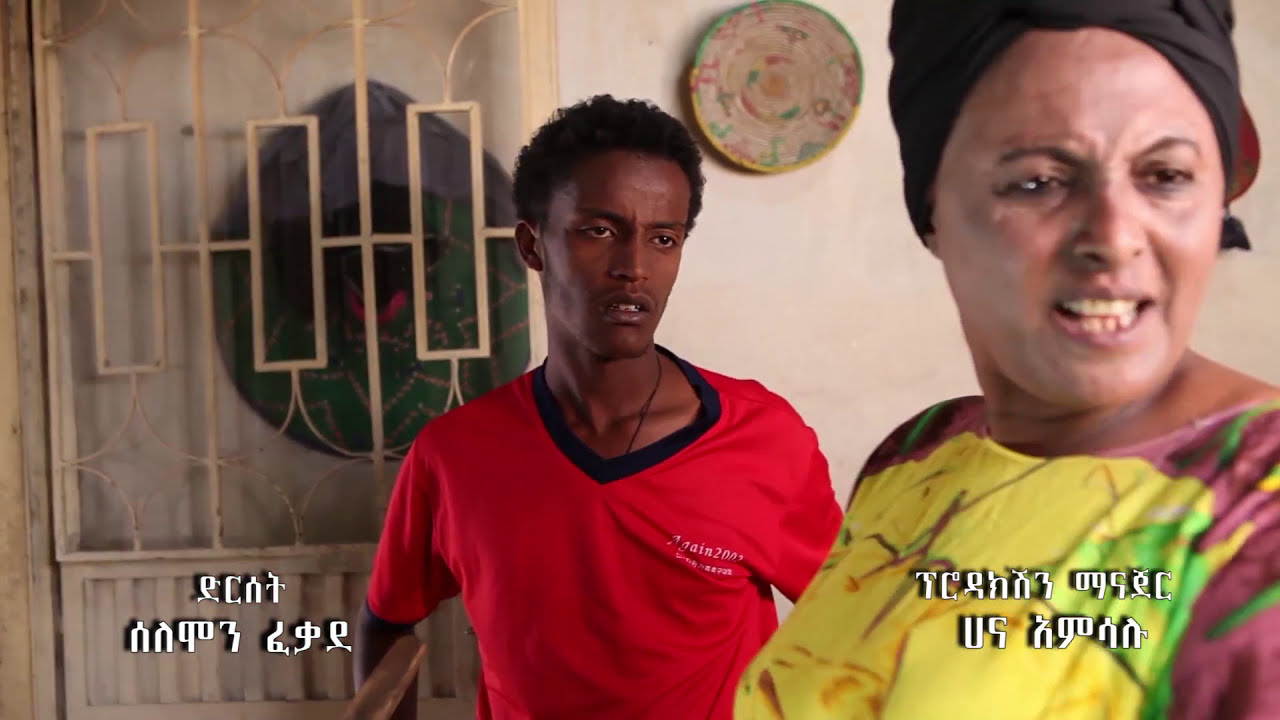 Short Ethiopian Drama: Set Lij Malet ሴት ልጅ ማለት