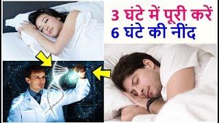 वैज्ञानिकों की रिसर्च - हर रोज अच्छी नींद लेने के लिए इन टिप्स को अपनाएं gharelu nuskhe health news