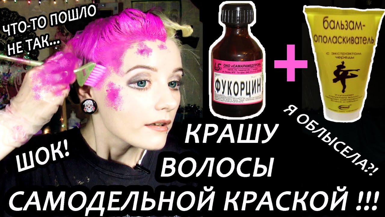 Как сделать самодельную краску для волос