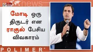 மோடி ஒரு திருடர் என பேசிய விவகாரம்- வருத்தம் தெரிவித்தார் ராகுல்காந்தி | #RahulGandhi