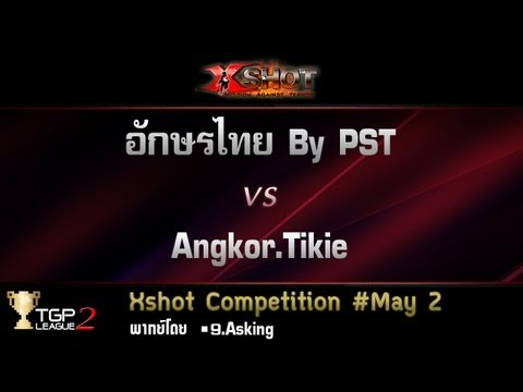 อักษรไทย By PST vs AngkorTikie : Xshot Online Competition 2 May