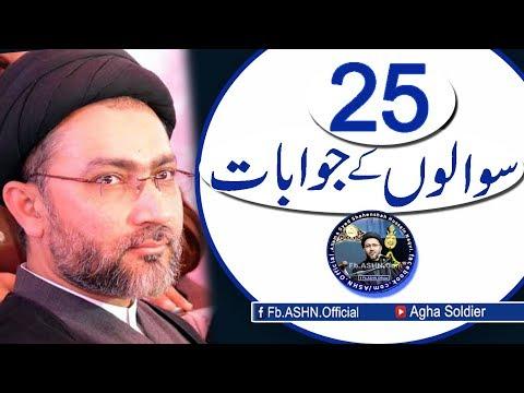 25 Sawalon k Jawabaat by Allama Syed Shahenshah Hussain Naqvi