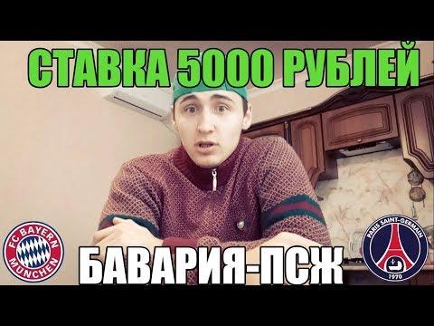 СТАВКА 5000 РУБЛЕ НА БАВАРИЯ-ПСЖ | ЛИГА ЧЕМПИОНОВ | ТОП СТАВКА |