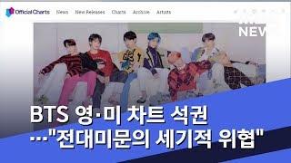 "BTS 영·미 차트 석권…""전대미문의 세기적 위협"" (2019.04.17/뉴스투데이/MBC)"
