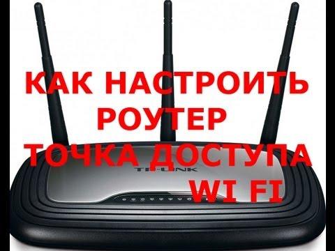 Роутер, как настроить точку доступа Wi-Fi