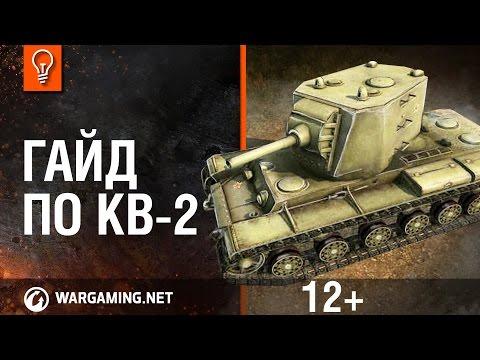 World of Tanks. Гайд по КВ-2