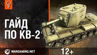 Ворлд оф танк блиц гайды прохождения игры