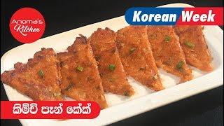 Kimchi Pancake - Anoma's Kitchen