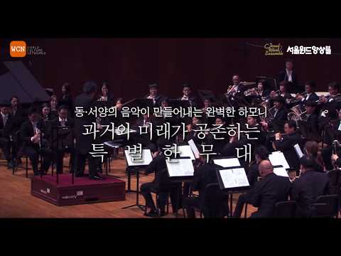 서울윈드앙상블 제101회 정기연주회 홍보 영상