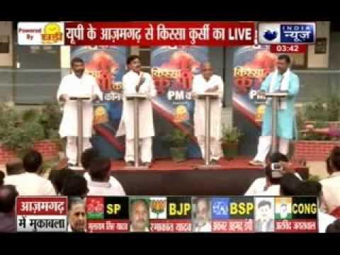 Kissa Kursi Ka: Watch the views of Azamgarh, Uttar Pradesh Lok Sabha voters