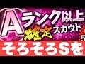 【プロスピA】Aランク以上確定ガチャ5連でそろそろSランクを狙う!【プロ野球スピリッツA】#164