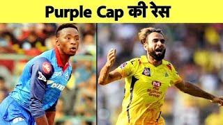 Purple Cap: Rabada सबसे आगे Tahir दूसरे नंबर पर | IPL 2019 | Sports Tak