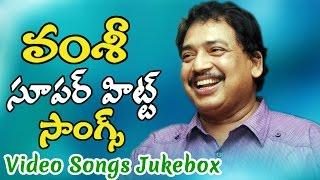 Vamsi Super Hit Video Songs - Telugu Back 2 Back Songs - Video Songs Jukebox