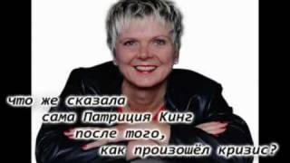 Патрисия Кинг (Patricia King) - Extreme False Prophet