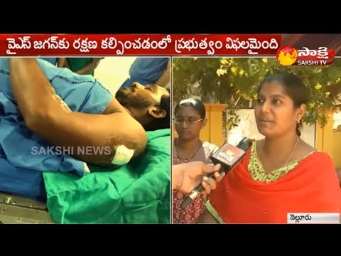 Nellore Women Face to Face | Reaction on YS Jagan Attacked | Slams Chandrababu - Watch Exclusive