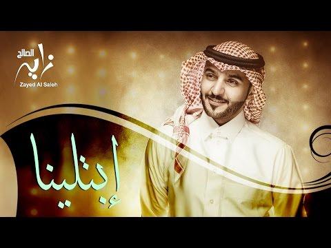 Download زايد الصالح - إبتلينا النسخة الأصلية | 2015 Mp4 baru