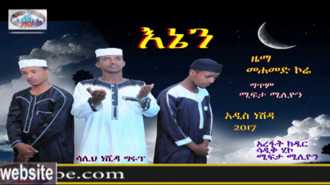 Enen New Amharic Neshida