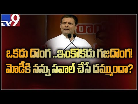 Rahul Gandhi to address public meeting in Kurnool LIVE - TV9