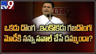 Rahul Gandhi to address public meeting in Kurnool LIVE