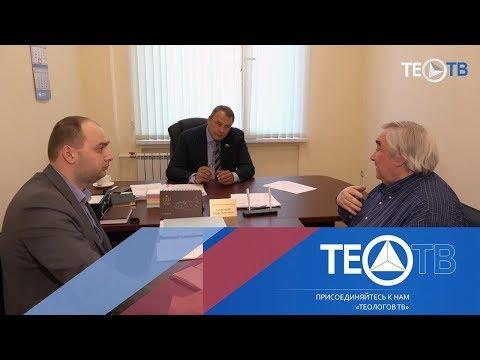 Прием населения / ТЕО-ТВ 2018