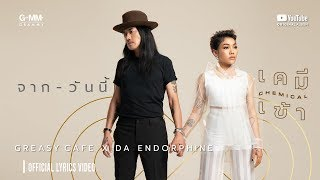 [ALBUM เคมีเข้า] จาก-วันนี้ : GREASY CAFE X DA ENDORPHINE (OFFICIAL LYRIC VIDEO)