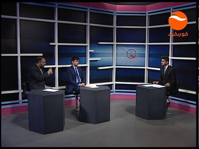 KHAT KABUL EP 903 20 02 2018 خط کابل ـ نگرانی شورای عالی صلح افغانستان ازایجاد موانع برای رسیدن صلح