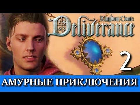 Kingdom Come: Deliverance. The Amorous Adventures. DLC.  Амурные приключения Яна Птачека. Часть 2.