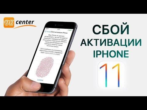 Сбой Активации iPhone на iOS 11 РЕШЕНИЕ ✔️