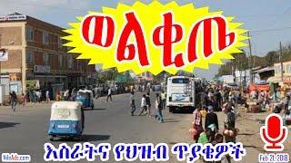 Ethiopia: ወልቂጤ እስራትና የህዝብ ጥያቄዎች Welkite Ethiopia - VOA