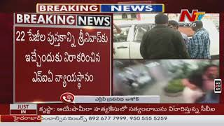 శ్రీనివాస్ అభ్యర్థనలు తోసిపుచ్చిన కోర్ట్ | NIA Shifting Srinivas To Rajahmundry Jail | YS  Jagan