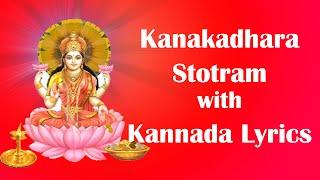 Kanakadhara stotram with Kannada Lyrics - Bhakthi Channel - Lakshmi Devi