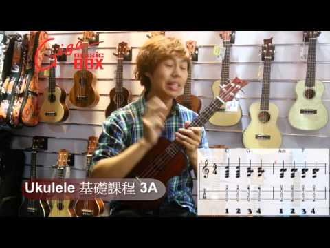 Ukulele教學 基礎課程 3A 真的愛你 Giga Music Box 岑爸爸音樂教學�