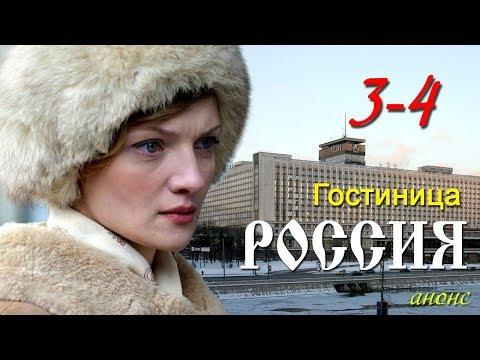 Гостиница Россия 3-4 серия | Русские сериалы 2017 #анонс Наше кино