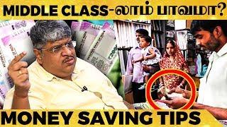 நீங்க Middle Class -ஆ ? இந்த Video உங்களுக்கு தான் ! Anand Srinivasan  Live Family Budget