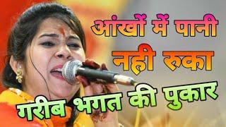 भजन ऐसा की सब परेशानियों से दूर कर दे बस पूरा सुने - biggest heart touching bhajan | Anjali Dwivedi