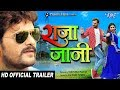Raja Jani (Official Trailer)   Khesari Lal Yadav, Priti Biswas   Superhit Bhojpuri Movie 2018