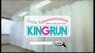 キングランCM 30秒バージョン