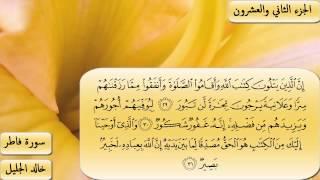 سورة فاطر كاملة بصوت الشيخ خالد الجليل