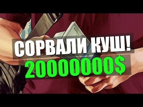 GTA ONLINE - 20,000,000$ #33 (16+)