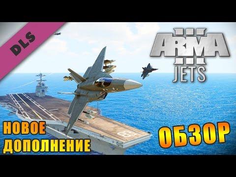 ARMA 3 JETS - Новое дополнение для армы. Обзор новинки DLC