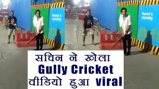 Sachin Tendulkar plays gully cricket in Mumbai, Vinod Kamble shares video, Watch | वनइंडिया हिंदी