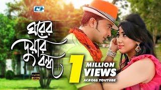 Ghorer Duar Bondho | Sakib Khan | Apu Biswas |  Bangla movie song | HD | Rajib & Sonia