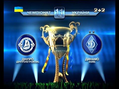 Днепр - Динамо - 0:3. Видео-обзор матча